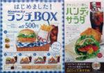 KFC チラシ発行日:2013/5/9