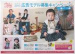 スタジオアミ チラシ発行日:2013/5/1