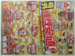 ヤマダ電機 チラシ発行日:2013/5/6