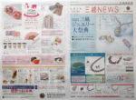 三越 チラシ発行日:2013/5/5