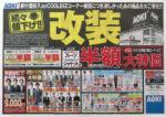 アオキ チラシ発行日:2013/5/5