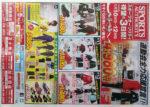 スポーツオーソリティ チラシ発行日:2013/5/10