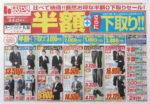 はるやま チラシ発行日:2013/5/10