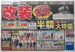 アオキ チラシ発行日:2013/5/11