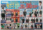 洋服の青山 チラシ発行日:2013/5/11