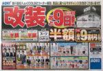 アオキ チラシ発行日:2013/5/18