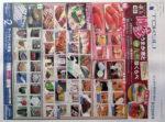 東急百貨店 チラシ発行日:2013/5/16
