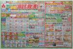 ヤマダ電機 チラシ発行日:2013/5/18