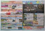 クラブツーリズム チラシ発行日:2013/5/18