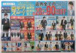 洋服の青山 チラシ発行日:2013/5/18