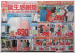 ユニクロ チラシ発行日:2013/5/24