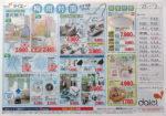 ダイエー チラシ発行日:2013/5/23