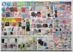 西松屋 チラシ発行日:2013/5/23