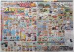 ジョイフルエーケー チラシ発行日:2013/5/23