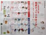 丸井今井 チラシ発行日:2013/5/22