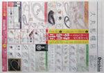 大丸札幌店 チラシ発行日:2013/5/22