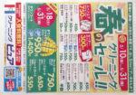 クリーニングピュア チラシ発行日:2013/5/10