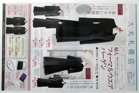 大丸札幌店 チラシ発行日:2013/5/29