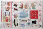 三越 チラシ発行日:2013/5/29
