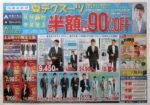 洋服の青山 チラシ発行日:2013/5/25