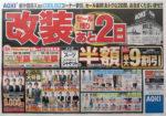 アオキ チラシ発行日:2013/5/25