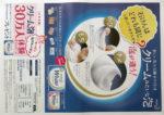 花王 チラシ発行日:2013/5/31