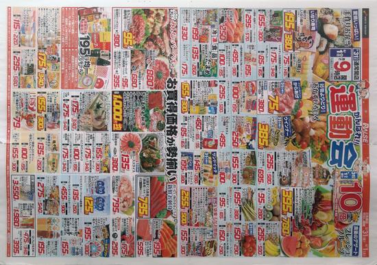 アークス チラシ発行日:2013/5/31
