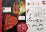 KFC チラシ発行日:2013/5/30