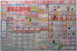 ケーズデンキ チラシ発行日:2013/6/1