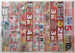 東光ストア チラシ発行日:2013/6/1