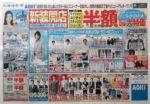 アオキ チラシ発行日:2013/6/1