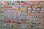 ヤマダ電機 チラシ発行日:2013/6/1