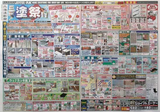 ジョイフルエーケー チラシ発行日:2013/6/5