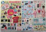 西松屋 チラシ発行日:2013/6/6