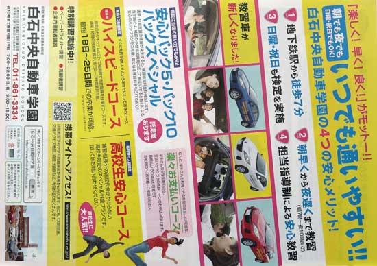 白石中央自動車学園 チラシ発行日:2013/6/3