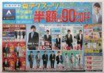 洋服の青山 チラシ発行日:2013/6/1