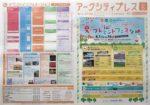 新さっぽろサンピアザ チラシ発行日:2013/6/1