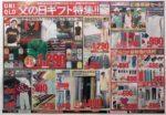 ユニクロ チラシ発行日:2013/6/14