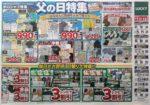 北雄ラッキー チラシ発行日:2013/6/11