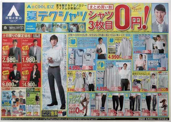 洋服の青山 チラシ発行日:2013/6/8