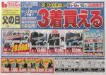 はるやま チラシ発行日:2013/6/8