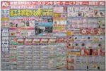 ケーズデンキ チラシ発行日:2013/6/8