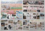 ホクレンホームセンター チラシ発行日:2013/6/8