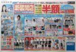 アオキ チラシ発行日:2013/6/8