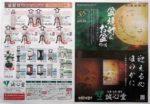 誠心堂 チラシ発行日:2013/6/14