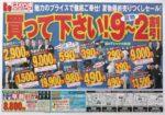 はるやま チラシ発行日:2013/6/15