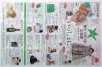 丸井今井 チラシ発行日:2013/6/19