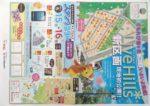 丸紅不動産 チラシ発行日:2013/6/15