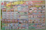 ヤマダ電機 チラシ発行日:2013/6/15
