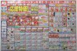 ケーズデンキ チラシ発行日:2013/6/15